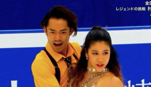 村元哉中&高橋大輔 2020全日本選手権 リズムダンス演技