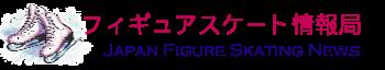 フィギュアスケートブログ